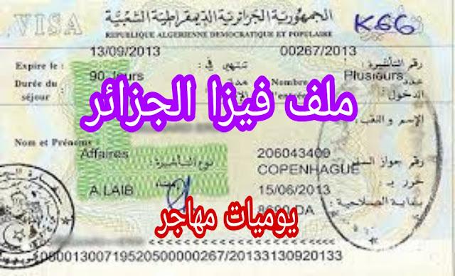 تأشيرة الجزائر لكل العرب