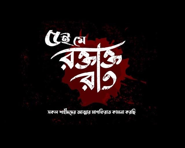 The Best Bangla Typography Design. All Free Bengali Fonts available here, শরীফ কারুকা  Sri lipi
