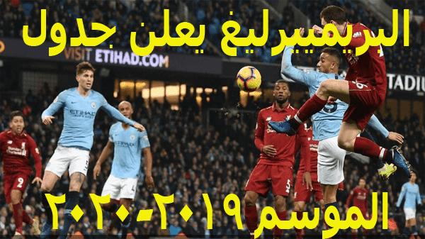 البريمييرليغ يعلن جدول الموسم 2019-2020