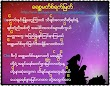 Myanmar Christmas Songs 02