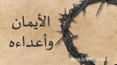 اعداء الايمان