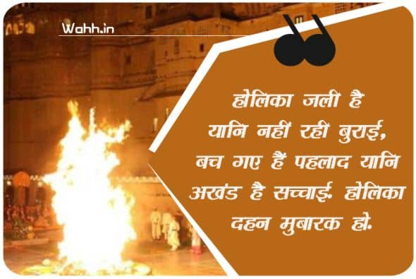 Holika Dahan Wishes  In Hindi With Images
