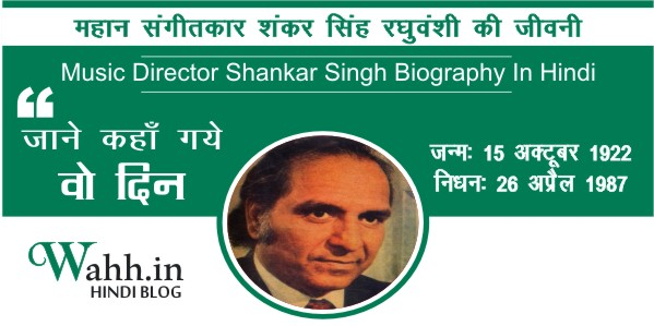 Music-Director-Shankar-Singh-Biography-In-Hindi