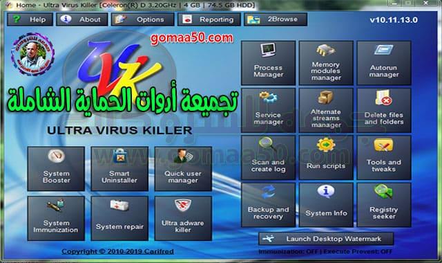 تجميعة أدوات الحماية الشاملة  UVK Ultra Virus Killer 10.11.13.0