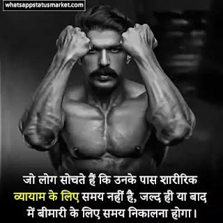 gym status image