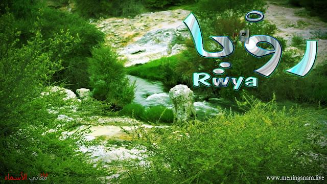 ,معنى اسم رويا, وصفات حاملة, هذا الاسم Rwya,