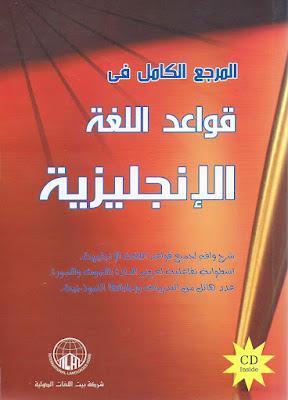 كتاب المرجع الكامل في قواعد اللغة الانجليزية