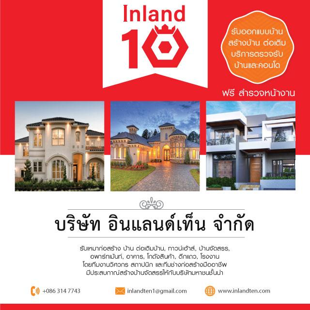 รับสร้างบ้าน,อินแลนด์เท็น,inland10,รับเหมาสร้างบ้าน,รับเหมาสร้างบ้าน pantip,รับเหมาสร้างบ้านราคาถูก,รับเหมาสร้างบ้าน ตารางเมตรละ,รับเหมาสร้างบ้านชั้นเดียว,บริษัทรับเหมาสร้างบ้าน,ผู้รับ เหมา สร้าง บ้าน ค่าแรง,รับเหมาสร้างบ้าน กรุงเทพ,สร้างบ้าน,สร้างบ้านราคาถูก,สร้างบ้านเอง,สร้างบ้านชั้นเดียว,ผู้รับสร้างบ้าน,ผู้รับเหมาสร้างบ้านตามสั่ง,ผู้สร้างบ้านแบบประกอบ,ผู้สร้างบ้านไม้,สร้างบ้านแบบประหยัด,สร้างบ้านงบน้อย,รับเหมาก่อสร้าง pantip,รับเหมาก่อสร้าง,รับเหมาก่อสร้าง ราคาถูก,ช่างก่อสร้าง,ช่างซ่อมบ้าน,ช่างมุงหลังคา,ช่างปูกระเบื้อง,บริษัทรับสร้างบ้านที่ไหนดี,บริษัท ช่างซ่อมบ้าน จํากัด,บริษัทรับซ่อมบ้าน pantip,ต่อเติมบ้าน,ต่อเติมบ้าน pantip,ต่อเติมบ้านด้านข้าง,ตกแต่งต่อเติมบ้าน pantip,ต่อเติมบ้านครัว,รับต่อเติมบ้าน,ช่างต่อเติมบ้านราคาถูก,รับเหมาสร้างบ้าน,ต่อเติมบ้าน