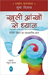 open-eyed meditations practical wisdom for everyday life practical wisdom for everyday life by shubha vilas,best yoga books in hindi, best ayurveda books in hindi,best meditation books in hindi