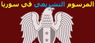 ننشر المرسوم التشريعي رقم 34 لعام 2020 في سوريا بقرار رسمي - موعد صرف منحة 50 ألف ليرة سوري للعاملين المدنيين والعسكريين و40 ألف ليرة سورية لأصحاب المعاشات التقاعدية