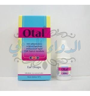 أوتال نقط أذن مضادة للإلتهابات البكتيرية للأذن Otal Ear Drop