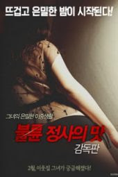 The Taste of Adultery (2017)