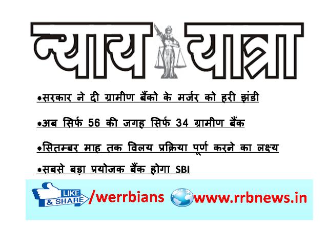gramin bank merger amalgamation rrb merger amalgamation no of gramin banks after merger amalgamation