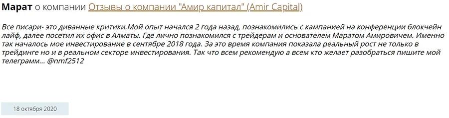 Amir Capital отзывы о компании в 2021