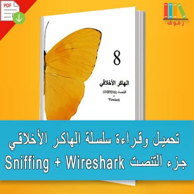 تحميل وقراءة سلسلة الھاكر الأخلاقي جزء التنصت SNIFFING and Wireshark pdf