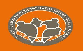 Σύλλογος Δανειοληπτών Β. Ελλάδος: Καταδικασμένη να αποτύχει η πλατφόρμα προστασίας της κύριας κατοικίας – Πλήρης Ανάλυση