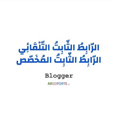 الرّابِطُ الثّابِتُ التّلْقَائِي الرّابِطُ الثّابِتُ المُخَصّص  Blogger  ARSOPORTE.com