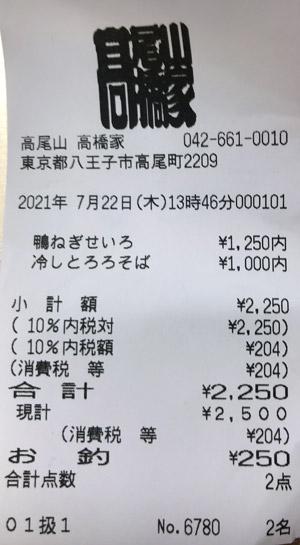 高尾山 高橋家 2021/7/22 飲食のレシート