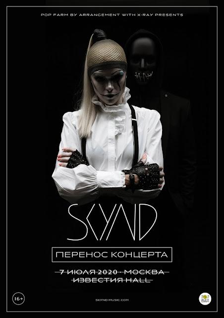 SKYND в клубе Известия Hall - концерт перенесён