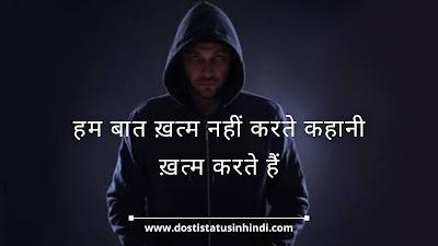 Best Attitude Status in Hindi For Boy