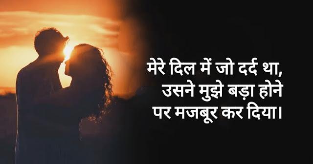 Hidden Feelings Quotes In Hindi