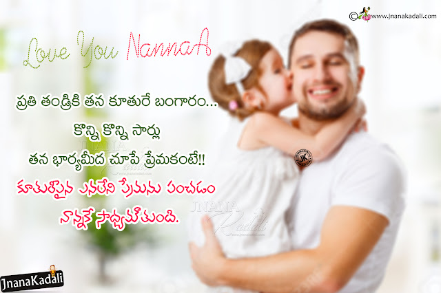 Telugu Father Quotes, best father quotes in telugu, Father and Daughter hd wallpapers free download