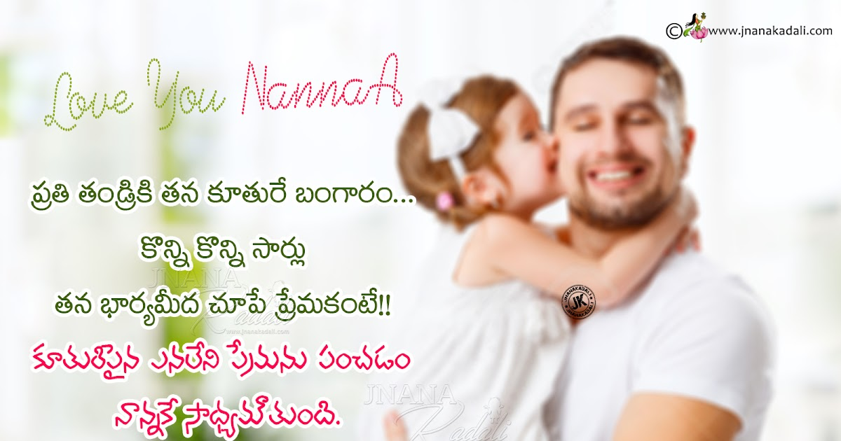 Kannada Love Quotes Wallpapers Loving Father Quotes In Telugu Best Father And Daughter