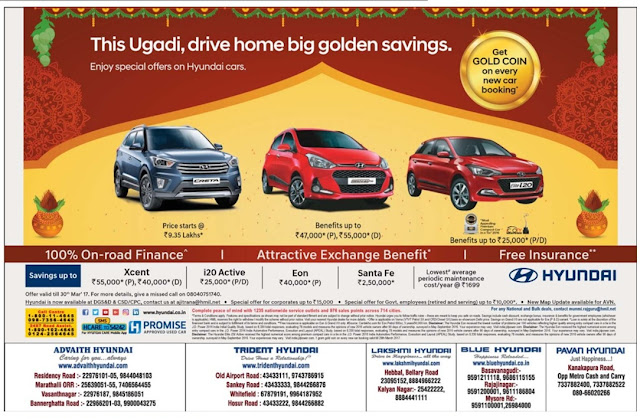 Hyundai cars Zero down payment , Gold Coin and many more exciting offers | Ugadi festival offers MArch 2017