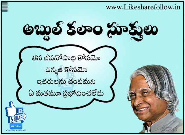 Abdul Kalam Great Quotes and Sayings in Telugu