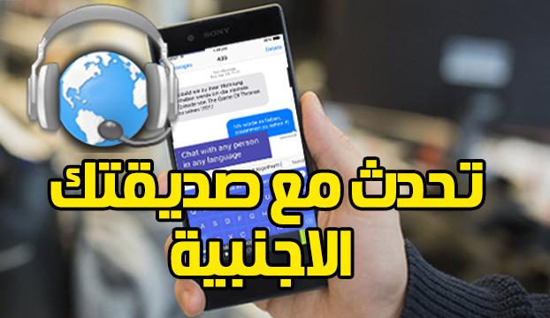 تحدث بأي لغة مع صديقتك الأجنبية على الواتساب حتى لو كنت لا تتقن لغتها
