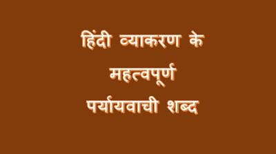 हिंदी व्याकरण hindi grammer के महत्वपूर्ण पर्यायवाची शब्द Synonyms