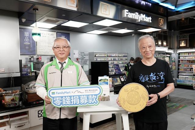 全家便利商店超過3,700家店舖動員力挺「看見台灣」零錢捐群募計劃,虛實並進開啟環境教育新視角,透過四大行動讓環境教育走進消費者日常生活
