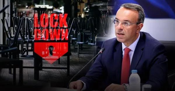 Παραδοχή από Χ.Σταϊκούρα: «1,2 δις το κόστος από το νέο lockdown»! - Έρχεται κύμα «λουκέτων»