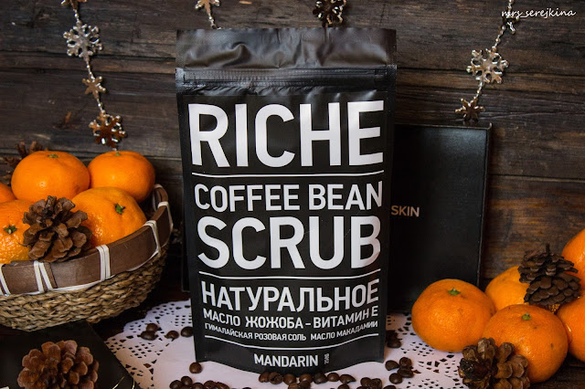 Coffee Bean Scrub: Mandarin