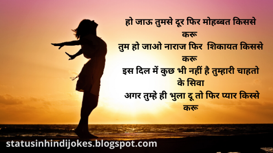 Romantic Shayari In Hindi With Images for girlfriend