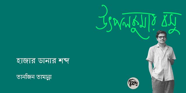 উৎপলকুমার বসু: হাজার ডানার শব্দ | তানজিন তামান্না
