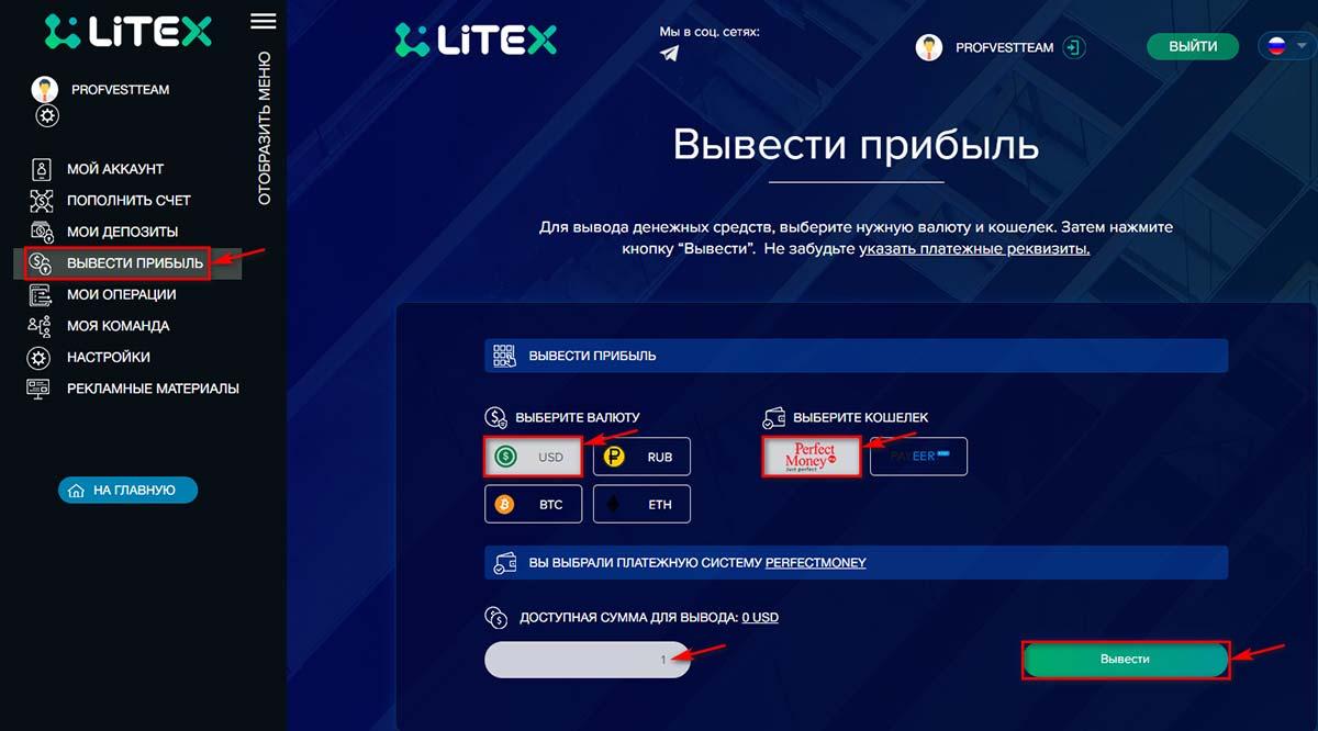 Вывод средств в Litex-IT