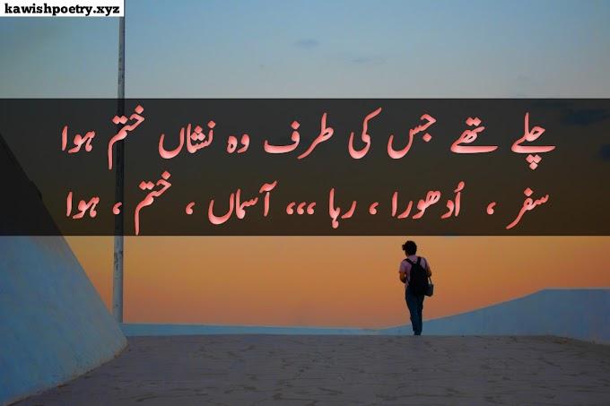 Safar 2 Line Shayari In Urdu