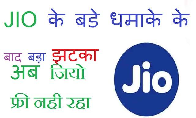 अब जियो फ्री नही रहा Very bad news for Reliance Jio users JIO के बडे धमाके के बाद बड़ा झटका