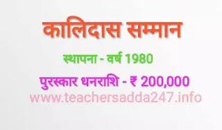 कालिदास सम्मान 2020 | Kalidas Samman 2020
