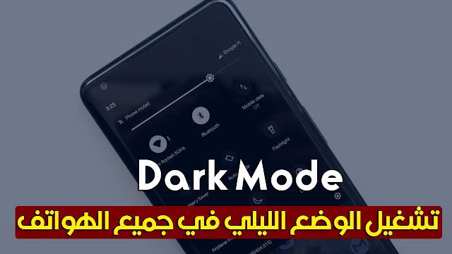 تحميل تطبيق Dark Mode للاندرويد