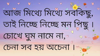 Aaj Mithye Mithye Sobkichu Lyrics