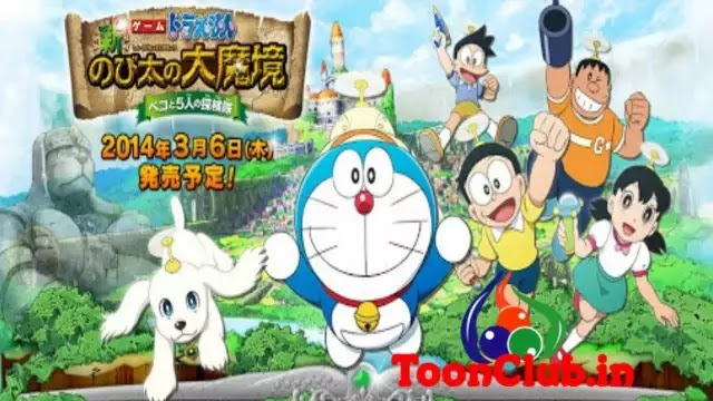 Doremon The Movie Nobita The Explorer Bow! Bow! In Anime Movie Hindi Dubbed Fee Download