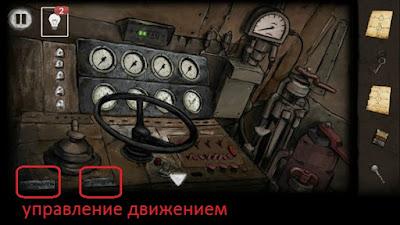 как управлять поездом в кабине в игре выход из заброшенной шахты