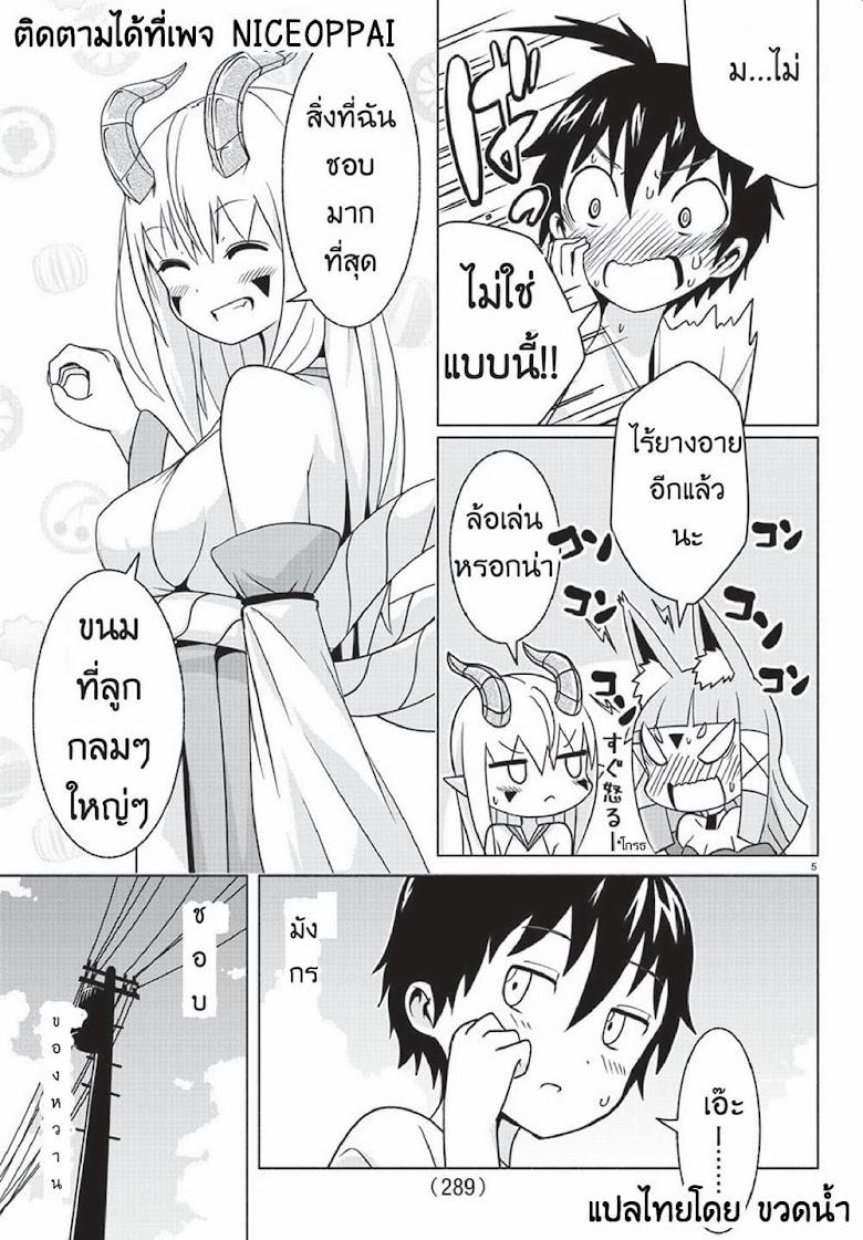 Dorakon! - หน้า 5