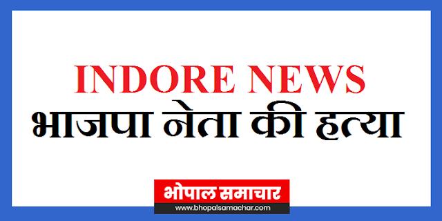 INDORE में वोटिंग के दौरान भाजपा नेता की हत्या | MP NEWS