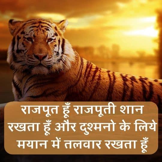 Rajput shayari download in hindi ||  राजपूत शायरी हिंदी में 2020
