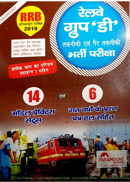 Paramount Practice set for RRB Railway group-D 2018 PDF Download Free