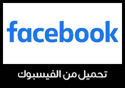 تحميل فيديو من فيس بوك  بدون برامج - Facebook Video Download