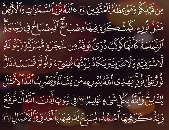 شرح وتفسير سورة النور Surah An-Nur  ( من الآية 31 إلى الاية 36 )